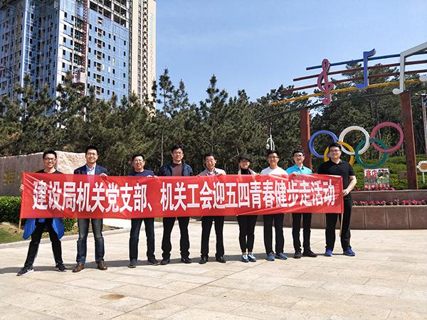局机关党支部、机关工会开展青春健步走活动