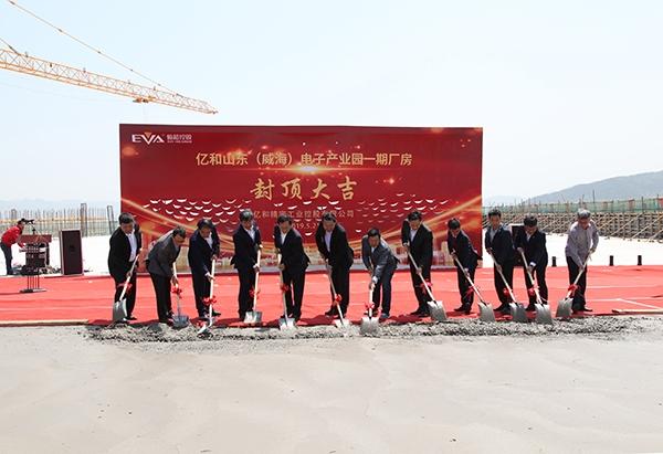 香港亿和山东(威海)电子产业园一期厂房顺利封顶