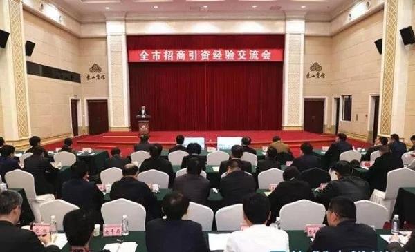 刘伟在全市招商引资经验交流会上作典型经验交流